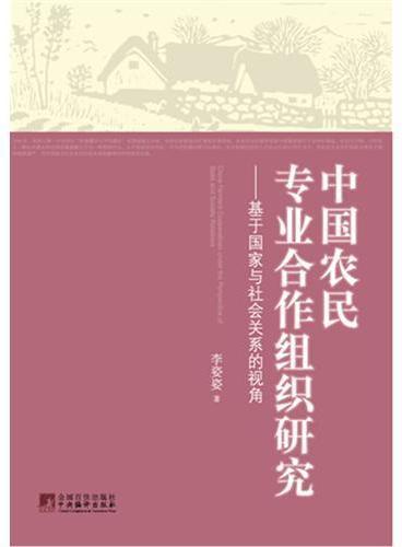 中国农民专业合作组织研究:基于国家与社会关系的视角