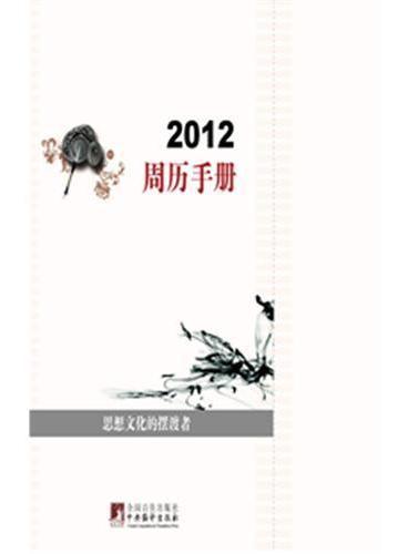 2012周历手册