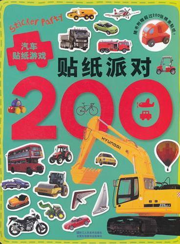 贴纸派对200/汽车贴纸游戏(韩国热销儿童贴纸书,画面精美时尚,贴纸环保量多/动动小手指,启发小头脑)