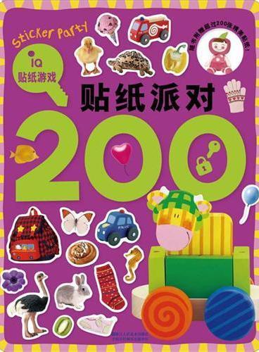 贴纸派对200/IQ 贴纸游戏(韩国热销儿童贴纸书,画面精美时尚,贴纸环保量多/动动小手指,启发小头脑)