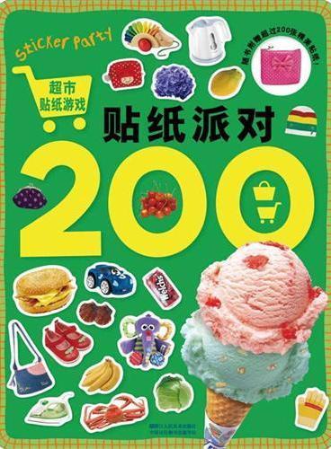 贴纸派对200/超市贴纸游戏(韩国热销儿童贴纸书,画面精美时尚,贴纸环保量多/动动小手指,启发小头脑)