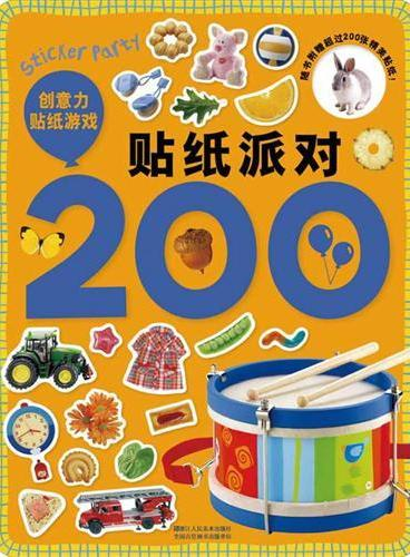贴纸派对200/创意力贴纸游戏(韩国热销儿童贴纸书,画面精美时尚,贴纸环保量多/动动小手指,启发小头脑)