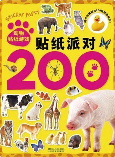 贴纸派对200/动物贴纸游戏(韩国热销儿童贴纸书,画面精美时尚,贴纸环保量多/动动小手指,启发小头脑)