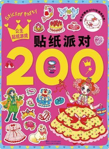 贴纸派对200/公主贴纸游戏(韩国热销儿童贴纸书,画面精美时尚,贴纸环保量多/动动小手指,启发小头脑)