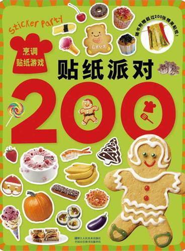 贴纸派对200/烹调贴纸游戏(韩国热销儿童贴纸书,画面精美时尚,贴纸环保量多/动动小手指,启发小头脑)