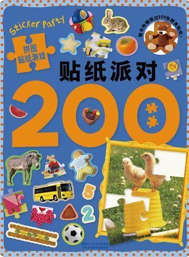 贴纸派对200/拼图贴纸游戏(韩国热销儿童贴纸书,画面精美时尚,贴纸环保量多/动动小手指,启发小头脑)