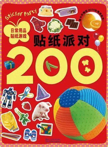 贴纸派对200/日常用品贴纸游戏(韩国热销儿童贴纸书,画面精美时尚,贴纸环保量多/动动小手指,启发小头脑)