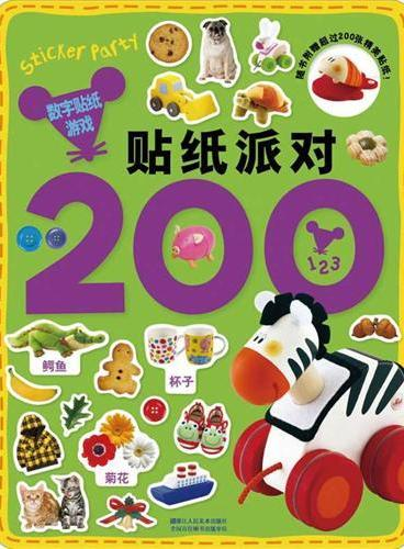 贴纸派对200/数字贴纸游戏(韩国热销儿童贴纸书,画面精美时尚,贴纸环保量多/动动小手指,启发小头脑)