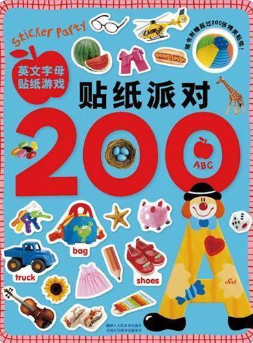 贴纸派对200/英文字母贴纸游戏(韩国热销儿童贴纸书,画面精美时尚,贴纸环保量多/动动小手指,启发小头脑)