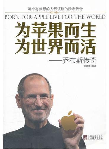 为苹果而生 为世界而活-乔布斯传奇