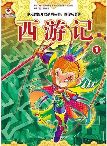 多元智能开发系列丛书:西游记.1(最益智的游戏,最经典的故事,快速提升孩子思维力!)