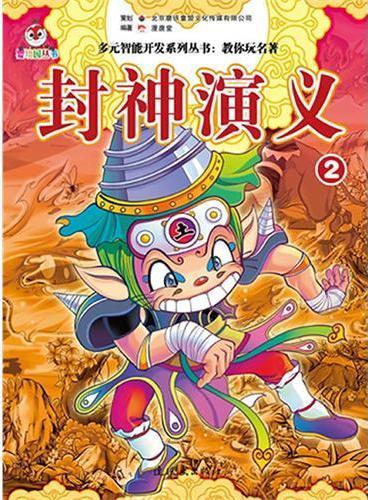 多元智能开发系列丛书:封神演义.2(最益智的游戏,最经典的故事,快速提升孩子思维力!)