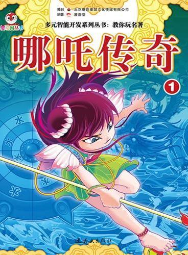 多元智能开发系列丛书:哪吒传奇.1(最益智的游戏,最经典的故事,快速提升孩子思维力!)