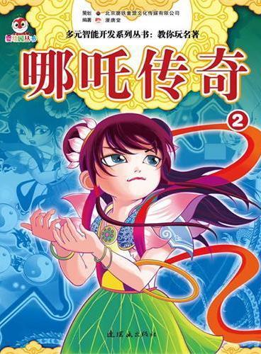 多元智能开发系列丛书:哪吒传奇.2(最益智的游戏,最经典的故事,快速提升孩子思维力!)