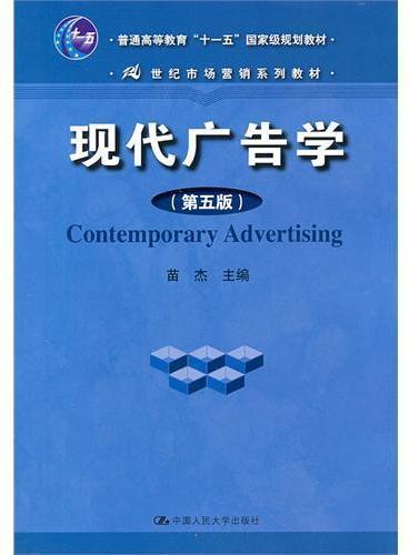 """现代广告学(第五版)(21世纪市场营销系列教材;""""十一五""""国家级规划教材)"""