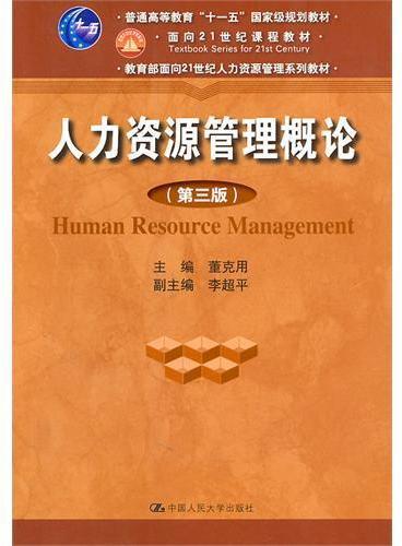 """人力资源管理概论  第三版(教育部面向21世纪人力资源管理系列教材;""""十一五""""国家级规划教材;面向21世纪课程教材)"""