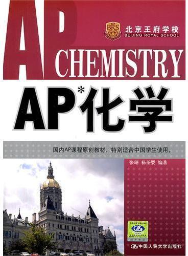 AP 化学