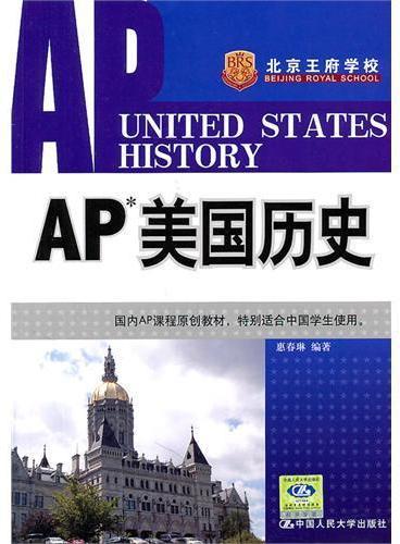 AP 美国历史