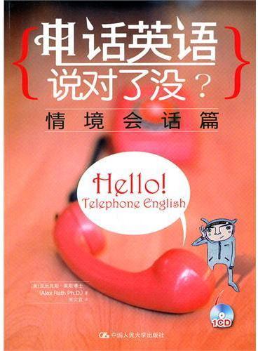 电话英语说对了没?情境会话篇