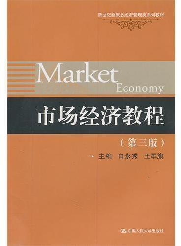 市场经济教程(第三版)