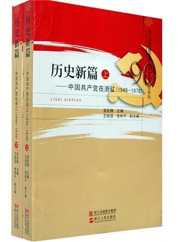 历史新篇—中国共产党在浙江(上、下)