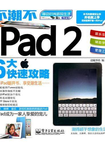 不潮不iPad 2(全彩)