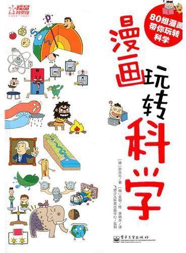 漫画玩转科学(全彩)