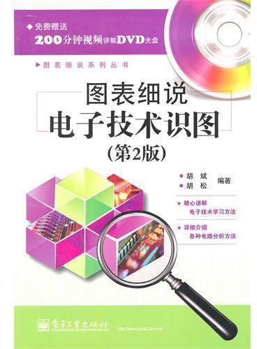 图表细说电子技术识图(第2版)(含DVD光盘1张)
