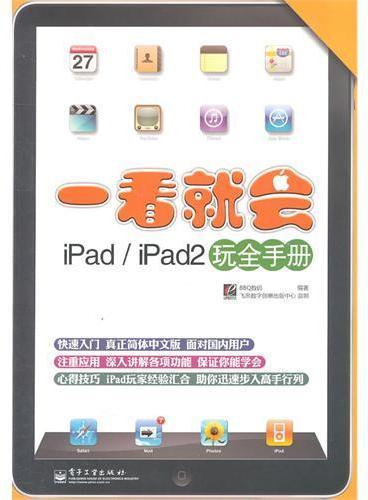 一看就会iPad/iPad2玩全手册(全彩)