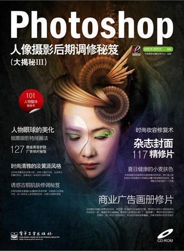 Photoshop人像摄影后期调修秘笈(大揭秘Ⅲ)(全彩)(含CD光盘1张)