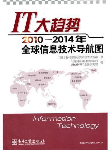 IT大趋势:2010—2014年全球信息技术导航图