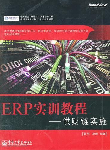 ERP实训教程——供财链实施