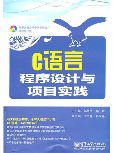 C语言程序设计与项目实践(含VCD光盘1张)