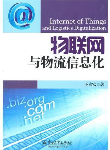 物联网与物流信息化