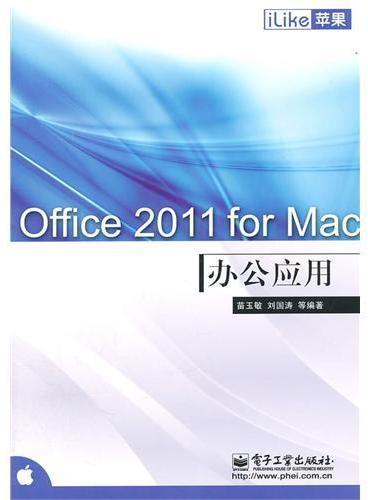 iLike苹果Office 2011 for Mac办公应用