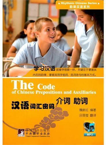 汉语词汇密码:介词 助词(韵律汉语系列)