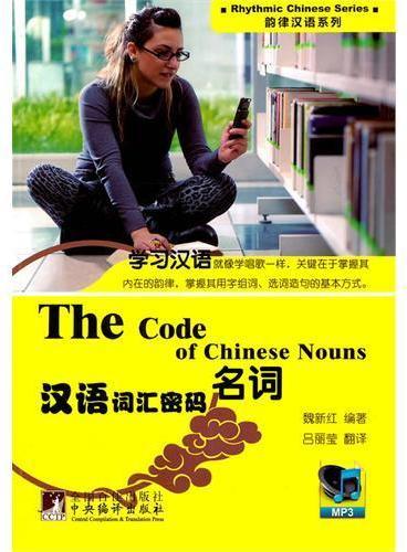汉语词汇密码:名词(韵律汉语系列)