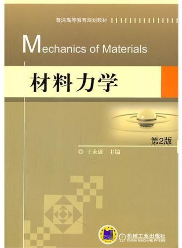 材料力学 第2版