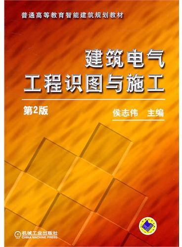建筑电气工程识图与施工