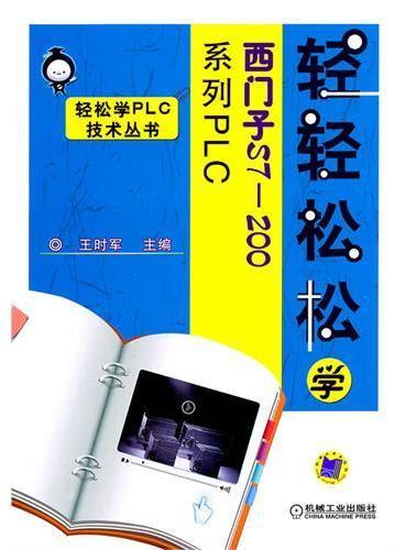 轻轻松松学西门子S7-200系列PLC