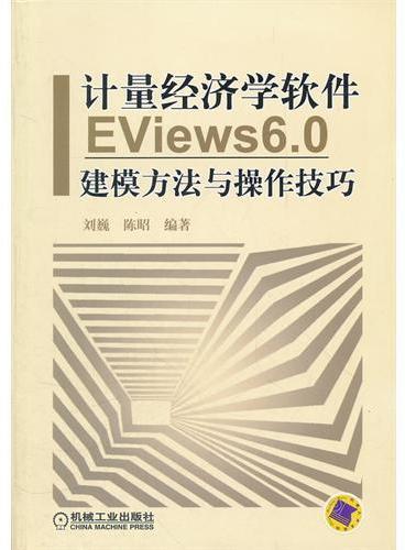 计量经济学软件EViews6.0建模方法与操作技巧