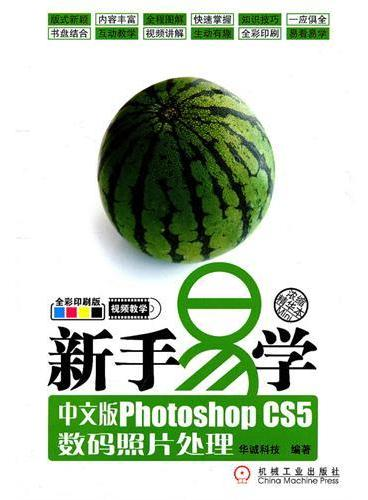 新手易学——中文版Photoshop CS5数码照片处理