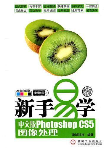 新手易学——中文版Photoshop CS5图像处理