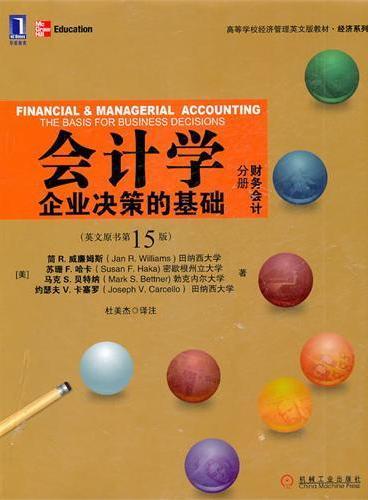 会计学:企业决策的基础(财务会计分册)(英文版原书15版)