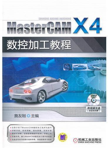 MasterCAM X4数控加工教程