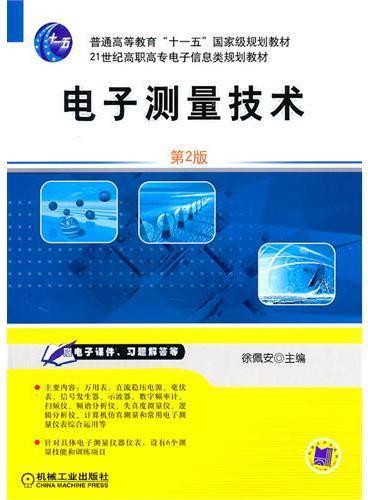 电子测量技术第2版