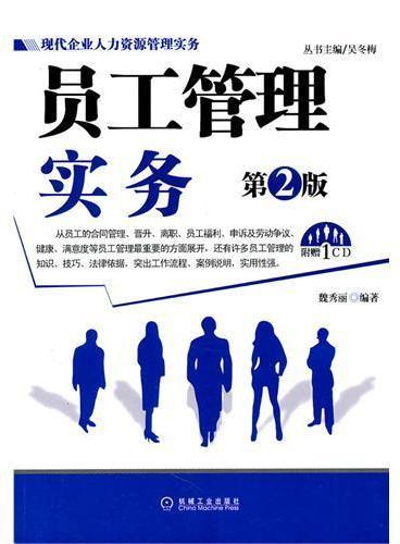 现代企业人力资源管理实务:员工管理实务(第2版)