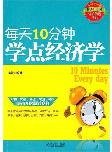 每天10分钟系列:每天10分钟,学点经济学