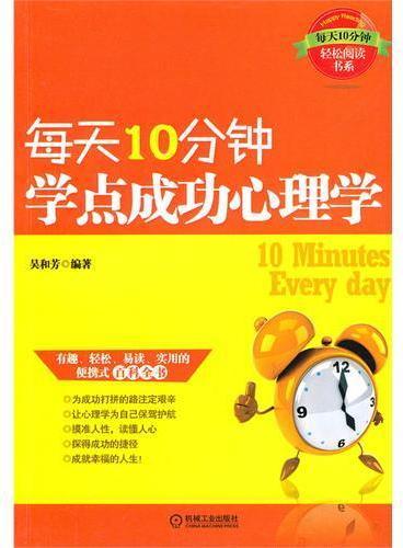 每天10分钟系列:每天10分钟,学点成功心理学