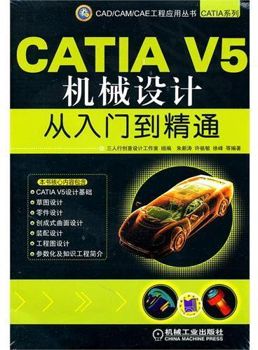 CATIA V5机械设计从入门到精通